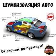 Шумоизоляция автомобиля! Материал и работа!
