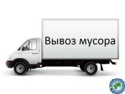 Грузоперевозки (переезды квартирные, офисные, вывоз мусора)