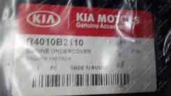 Защита Kia/Hyundai R4010B2110 [для картера]