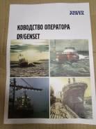 Инструкция к Volvo Penta. Operator manual Volvo Penta D9/Genset