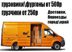 Грузовики, переезды, грузовое такси, доставки, грузчики