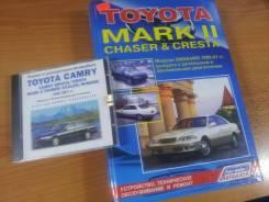 Книга по ремонту Toyota