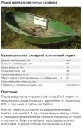 Лодка восьмиклинка
