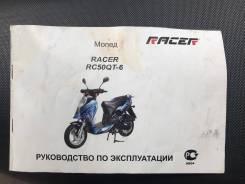 Racer Sagita 50. 50куб. см., исправен, без птс, с пробегом