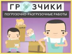 Грузчики Нижний Новгород