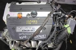 Двигатель с навесным в сборе Honda K20A | Установка, Гарантия, Кредит
