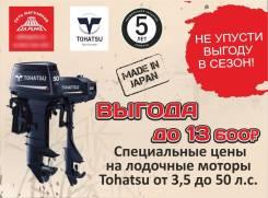 Лодочные моторы Tohatsu от официального дилера