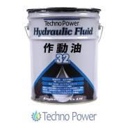 Techno Power Hydraulic Fluid 32 гидравлическое, Япония. На розлив