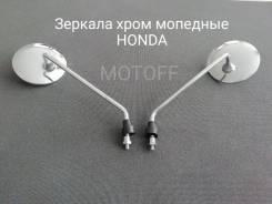 Зеркала хром мопедные Honda ( пара )