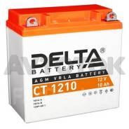 Аккумулятор Delta CT1210 емк.10А/ч; п. т.100А (YB9A-A, YB9-B,12N9-4B-1)
