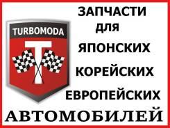 Turbomoda запчасти в наличии и под заказ