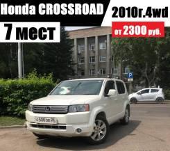 Аренда, прокат Honda Crossroad 2010г. От 2300руб/сут в Уссурийске