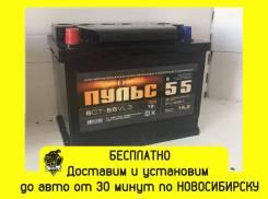 Аккумулятор/Бесплатная доставка и установка от 30 минут по Новосибирск