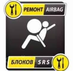 Ремонт блоков Airbag подушки безопасности SRS после ДТП