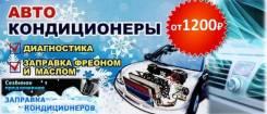 Заправка автокондиционеров (выезд к Вам) 1200 руб.
