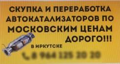 Купим и переработаем автокатализаторы по московским ценам. Дорого