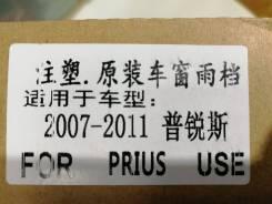 Ветровики Toyota Prius 20 2003 -2011 гг