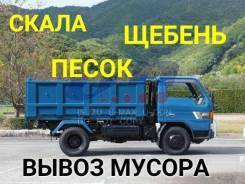 Самосвалы 3т 5т 12т 25т Вывоз мусора. Сыпучие . Бульдозеры. Экскаваторы