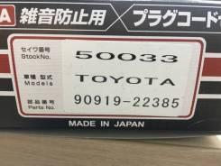 Комплект высоковольтных проводов Seiwa Seiwa 50033