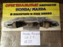 Привод левый Honda Accord 8 CU 2.4 акпп 2008-2012