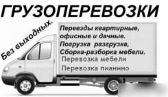 Опытные грузчики Квартирные Офисные Дачные Переезды Вывоз мусора/хлама
