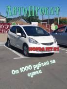 Прокат, Аренда автомобилей