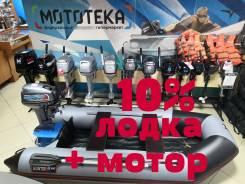 Лодка ПВХ Хантер 320 ЛКА+Лодочный мотор Mikatsu M9.9FHS