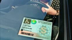 Разрешение на парковку Москва