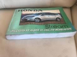 Книга руководство и эксплуатация Honda Stream