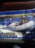 Продам лодку ПВХ Кайман 9.9(15)л. с.