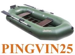 Лодка гребная Байкал 280 РС ТР в магазине Pingvin25