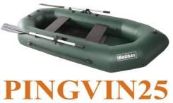 Лодка гребная Байкал 250 РС в магазине Pingvin25