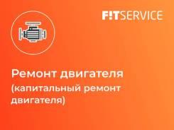Ремонт двигателя (капитальный ремонт двигателя)