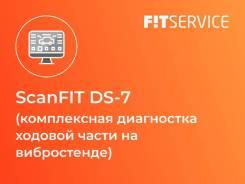 ScanFIT DS-7 (комплексная диагностка ходовой части на вибростенде)