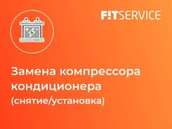 Замена компрессора кондиционера (снятиеустановка)