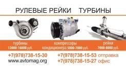 Ремонт и замена рулевых реек и турбокомпрессоров за 1 день. Скифтранс