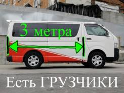 Грузовой микроавтобус, борт, переезд грузчики фургон грузоперевозки