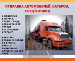 Автовоз Владивосток Якутск Алдан Тында Нерюнгри . Грузоперевозки
