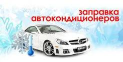Выездная профессиональная заправка автокондиционеров от 500 руб