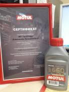 Жидкость тормозная Motul RBF 660 Factory Line синт 0.5л