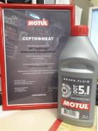 Тормозная жидкость Motul DOT 5.1 100% синтетика 1л