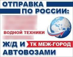 Доставка катеров, яхт по всей территории РФ