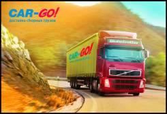 Минимальная стоимость перевозки 180 рублей с ГК CAR-GO