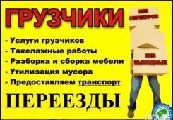 Услуги грузчиков, разнорабочих.250р/час