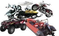Водную и мототехнику, лодочные моторы, гидроциклы, лодки, катера
