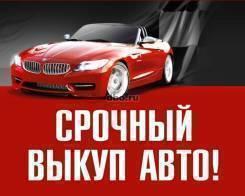 Выкуп автомобилей в любом состоянии, можно проблемные, без документов