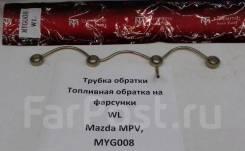 WL. Трубка топливного насоса. Обратка на форсунки ТНВД для ДВС Mazda