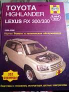 Книга по ремонту Toyota Highlander / Lexus RX300,330