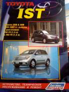 Книга по ремонту Toyota IST