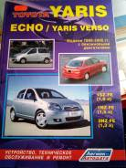 Книга по ремонту Toyota Yaris/ECHO/Verso/VITZ